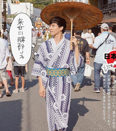 Fahoka Xê Dịch tại Nhật Bản